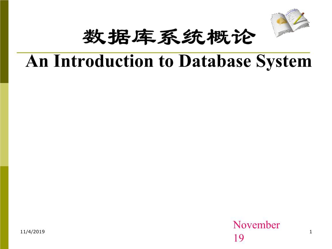 数据库系统概论的技术应用.ppt
