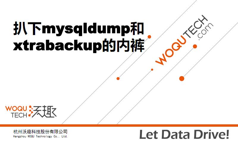 扒下mysqldump和xtrabackup的内裤—沃趣科技—罗小波.pdf