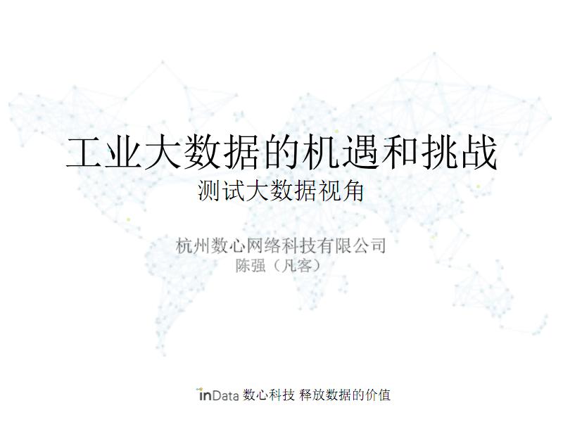 工业大数据的挑战—陈强—数心科技.pdf