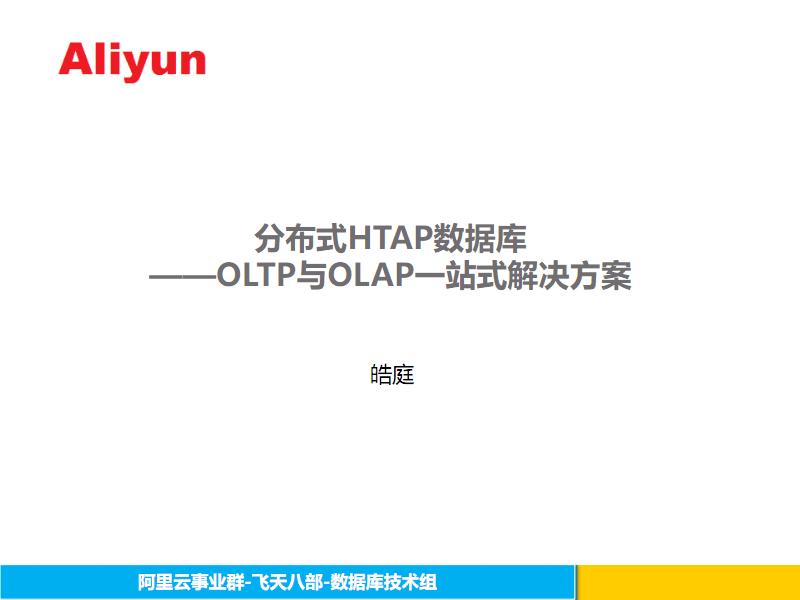 HTAP数据库一站式解决方案—王骞—阿里云.pdf