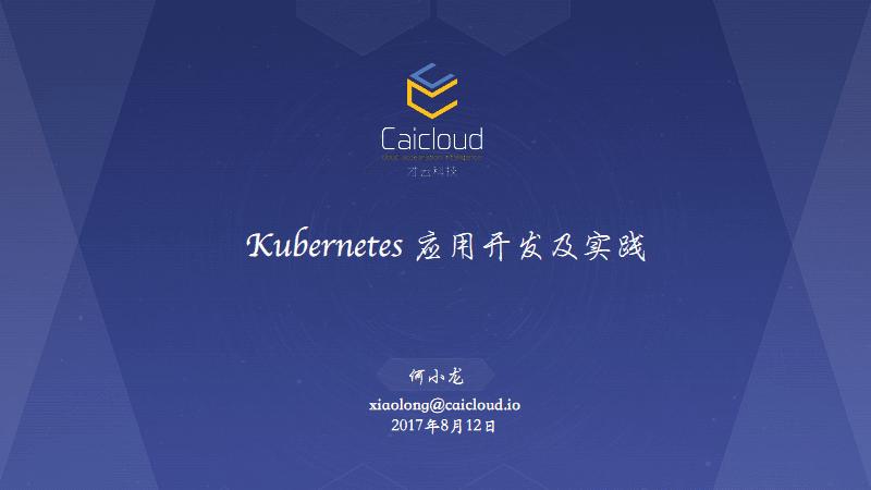 Kubernetes应用开发及实践—何小龙—才云科技.pdf