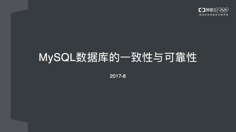 MySQL数据库的一致性和可靠性—崔京—阿里云.pdf