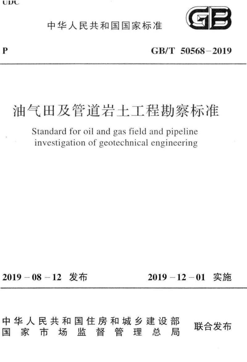 GBT50568-2019 油气田及管道岩土工程勘察标准.pdf