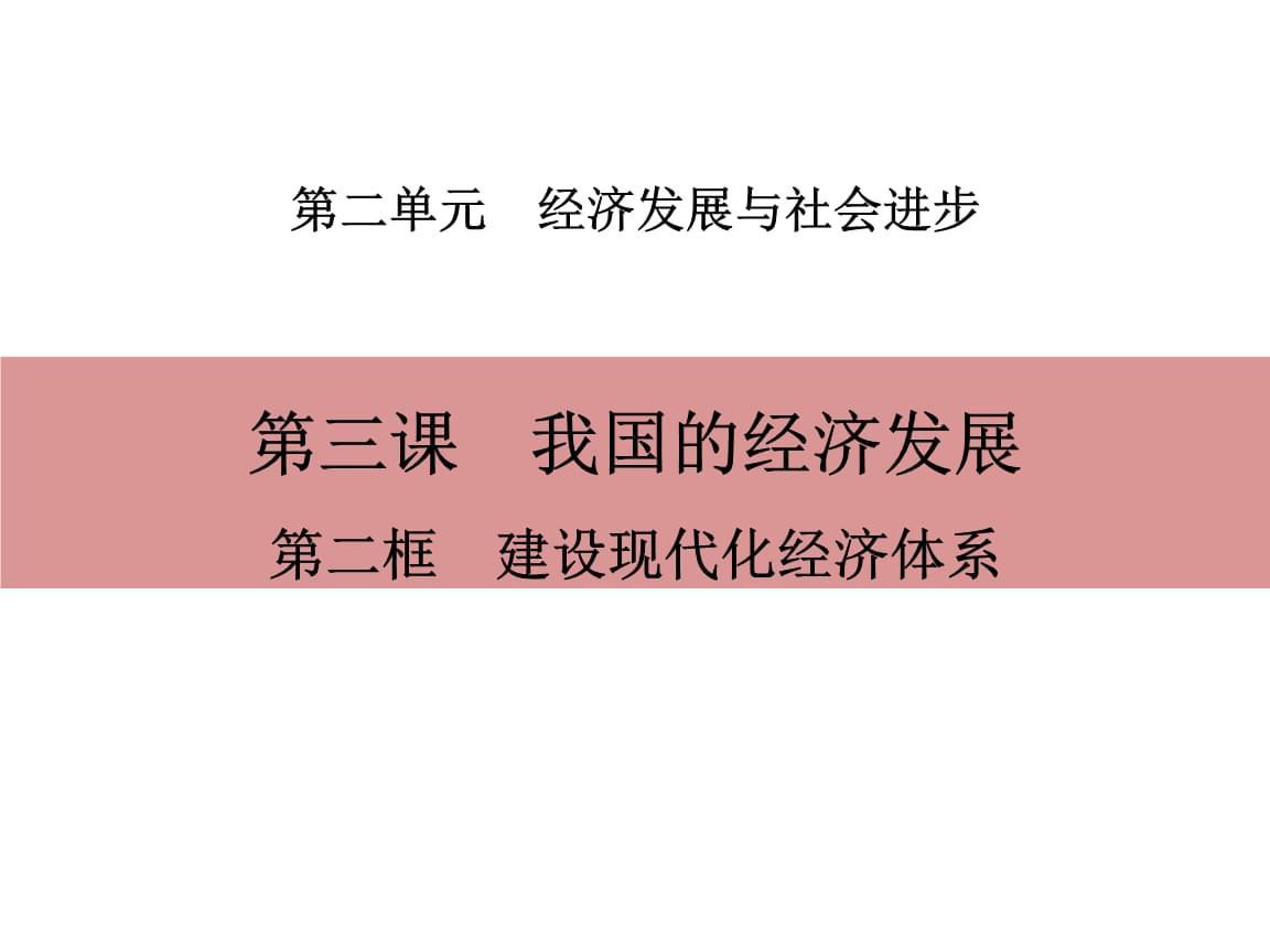 统编版高中政治必修二第二框建设现代化经济体系.pptx