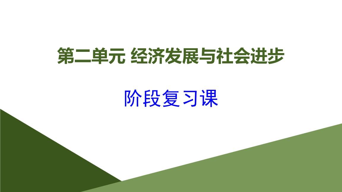 统编版高中政治必修二第二单元经济发展与社会进步.pptx
