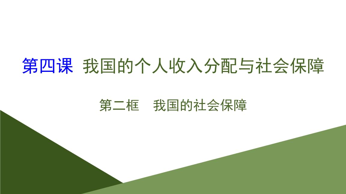 统编版高中政治必修二第二框我国的社会保障 (2).pptx