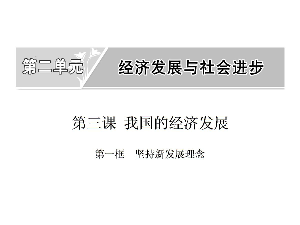 统编版高中政治必修二第三课第一框坚持新发展理念.pptx