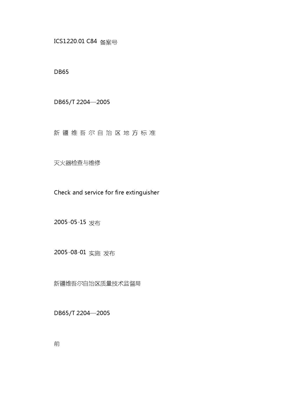 灭火器季度检查和维修内容【灭火器的检查与维修】.DOC