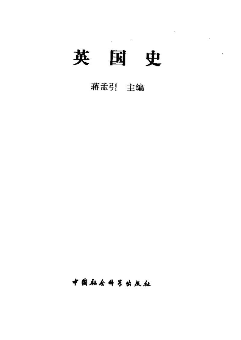 英国史-蒋孟引.pdf