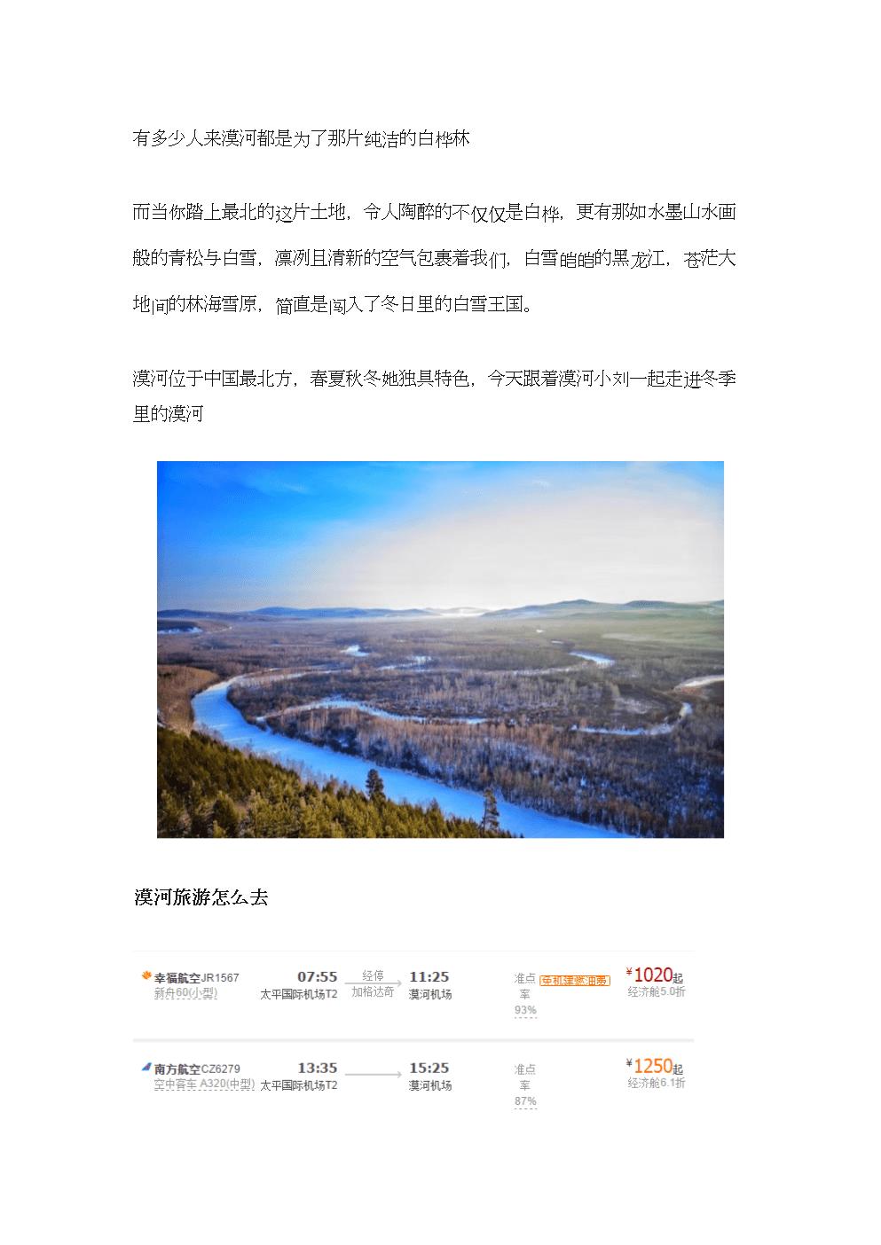 漠河旅游攻略找北+极光,看看祖国最北冰雪童话世界.doc
