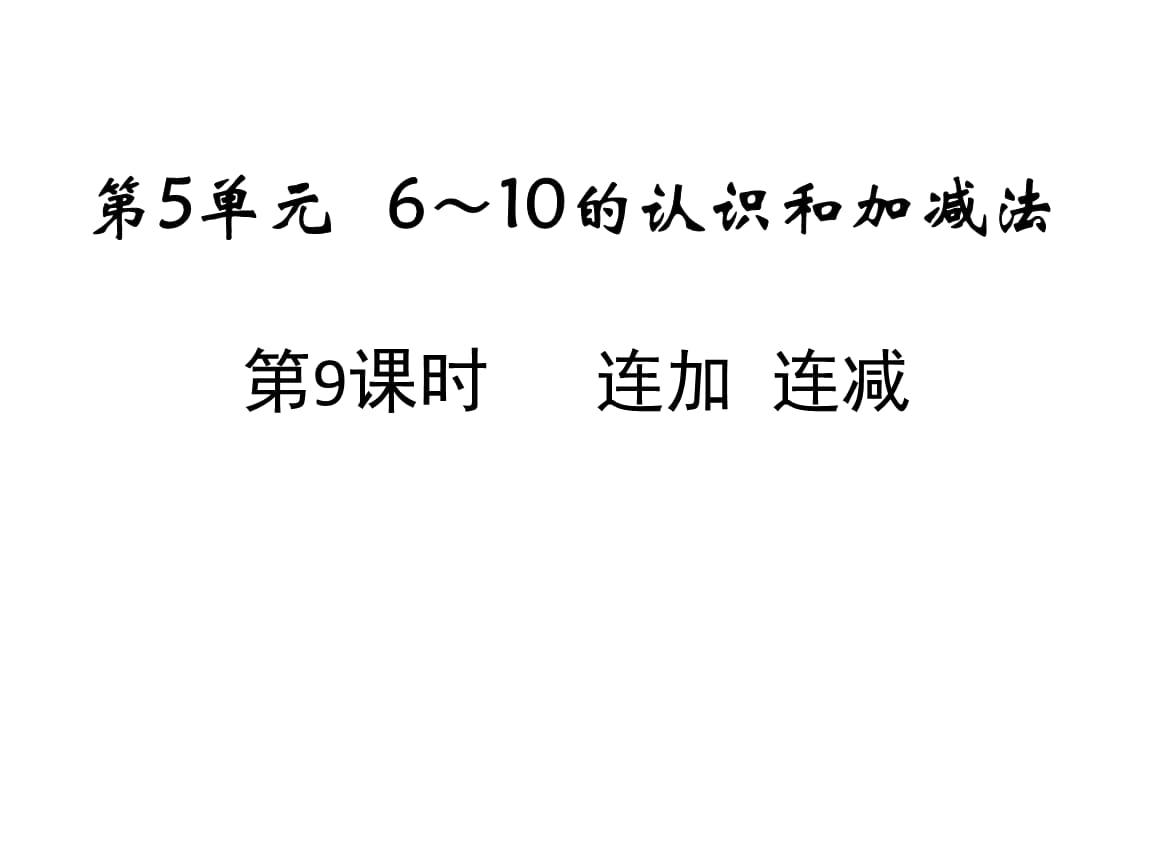 《新征程 数学》一上人课件 第9课时 连加 连减.pptx