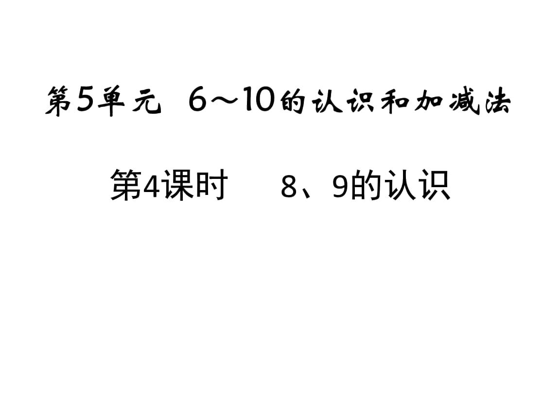 《新征程 数学》一上人课件第4课时 8、9的认识.pptx
