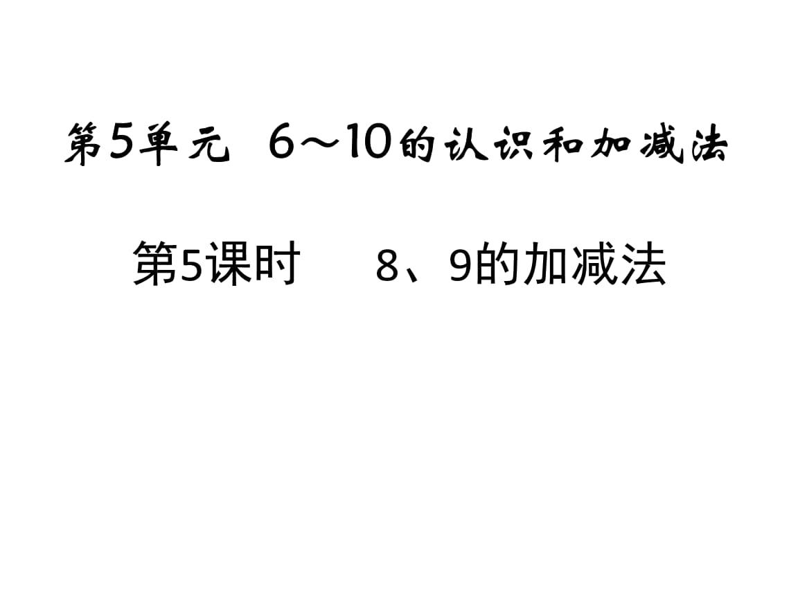 《新征程 数学》一上人课件第5课时 8、9的加减法.pptx