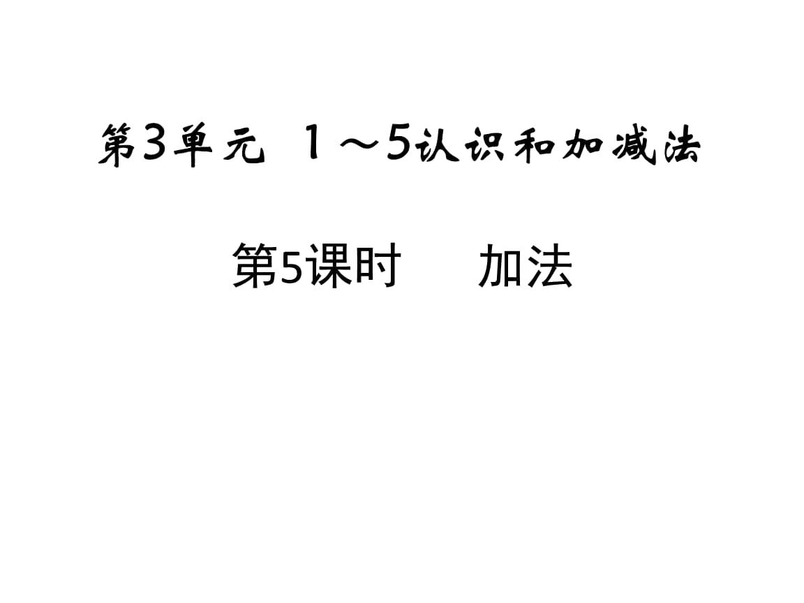 《新征程 数学》一上人课件 第5课时 加法.pptx