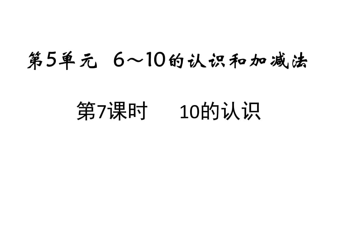 《新征程 数学》一上人课件 第7课时 10的认识.pptx
