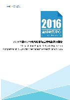 2016年VCPE机构薪酬与运营机制调研报告.pdf