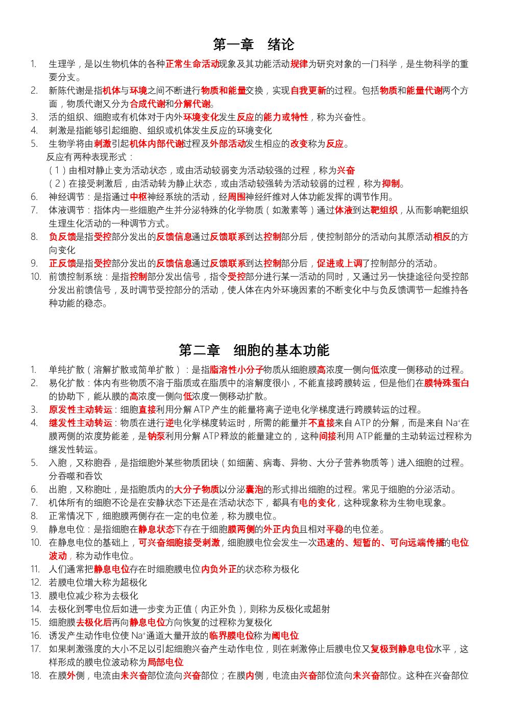 山东中医药大学生理学名词解释.docx
