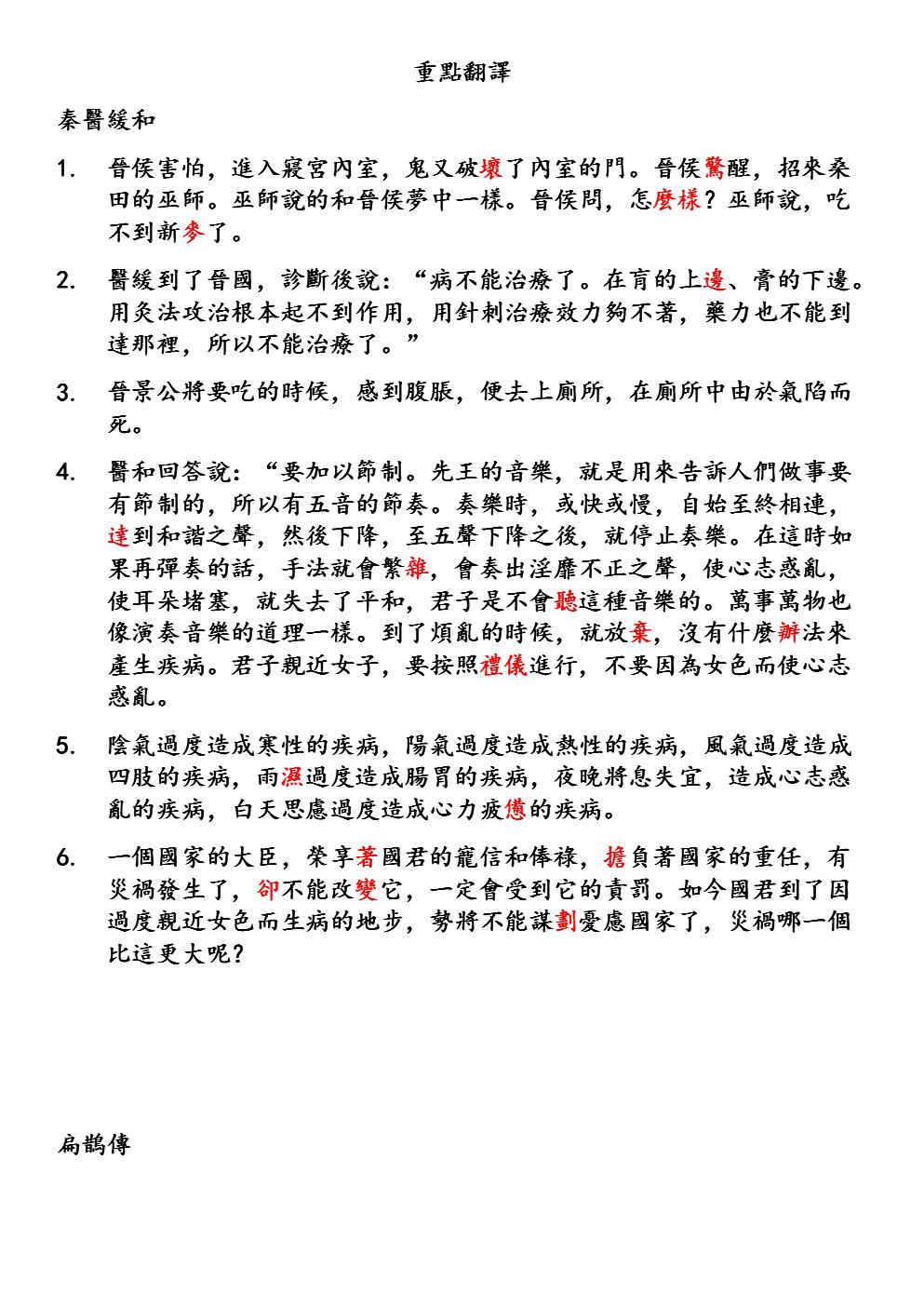 山东中医药大学医古文重点.docx