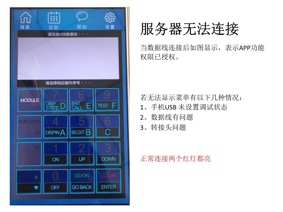 优迈系统手机操作器服务器操作使用说明.pptx