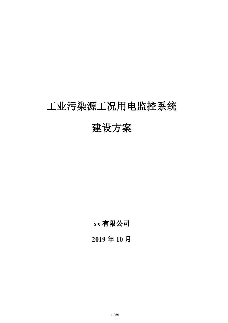 工业污染源工况用电监控系统建设方案.pdf