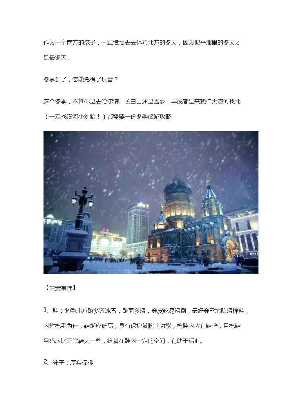 冬季旅游超级实用攻略哈尔滨 漠河 雪乡 长白山旅游都能用.doc
