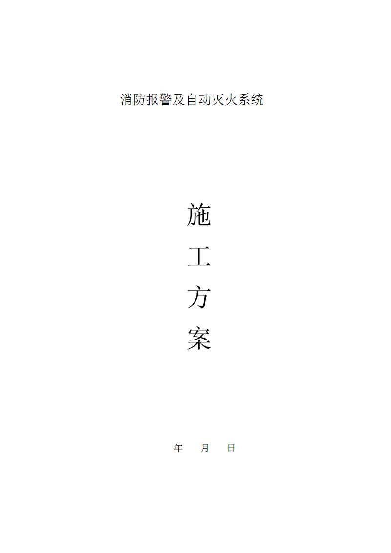 消防报警及自动灭火系统施工方案.pdf