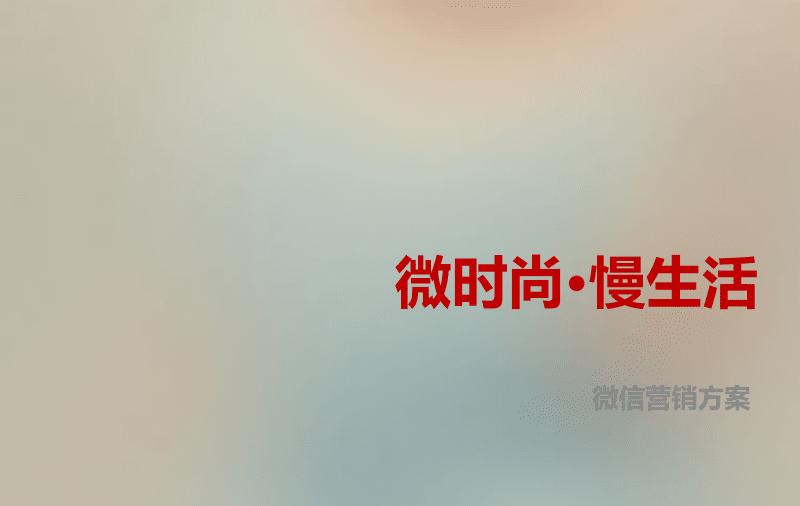 微时尚慢生活微信运营方案.pdf