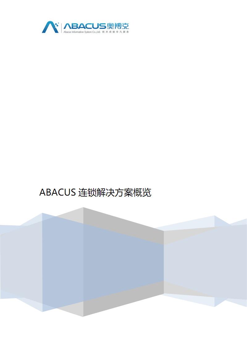 ABACUS连锁解决方案概览1811.pdf