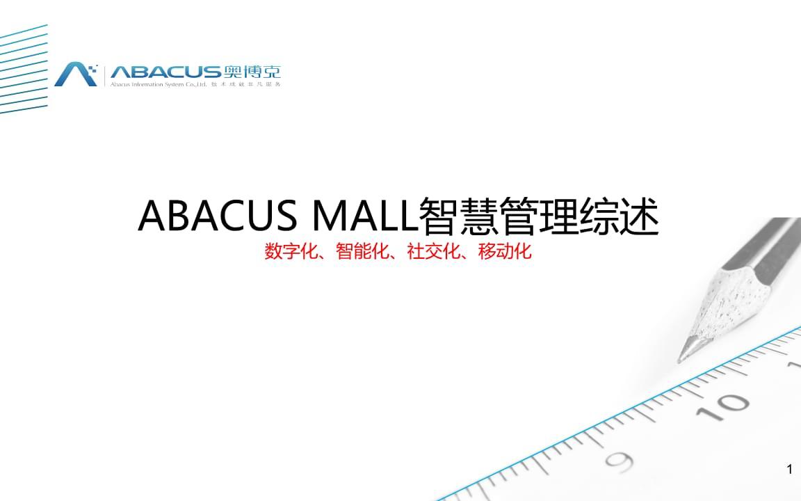 ABACUS MALL智慧管理系统综述1908.pptx