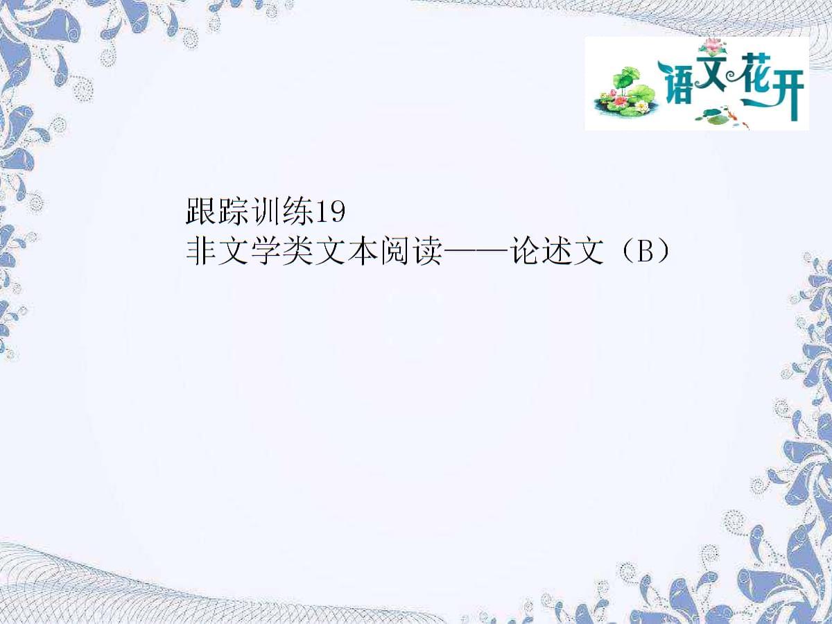 2020中考高高手语文 跟踪训练19       非文学类文本阅读——论述文(B).ppt