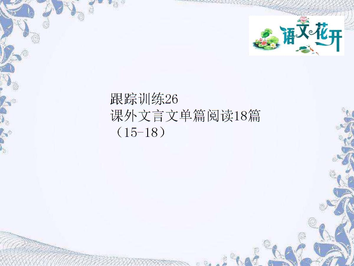 2020中考高高手语文 跟踪训练26     课外文言文单篇阅读18篇(15-18).ppt