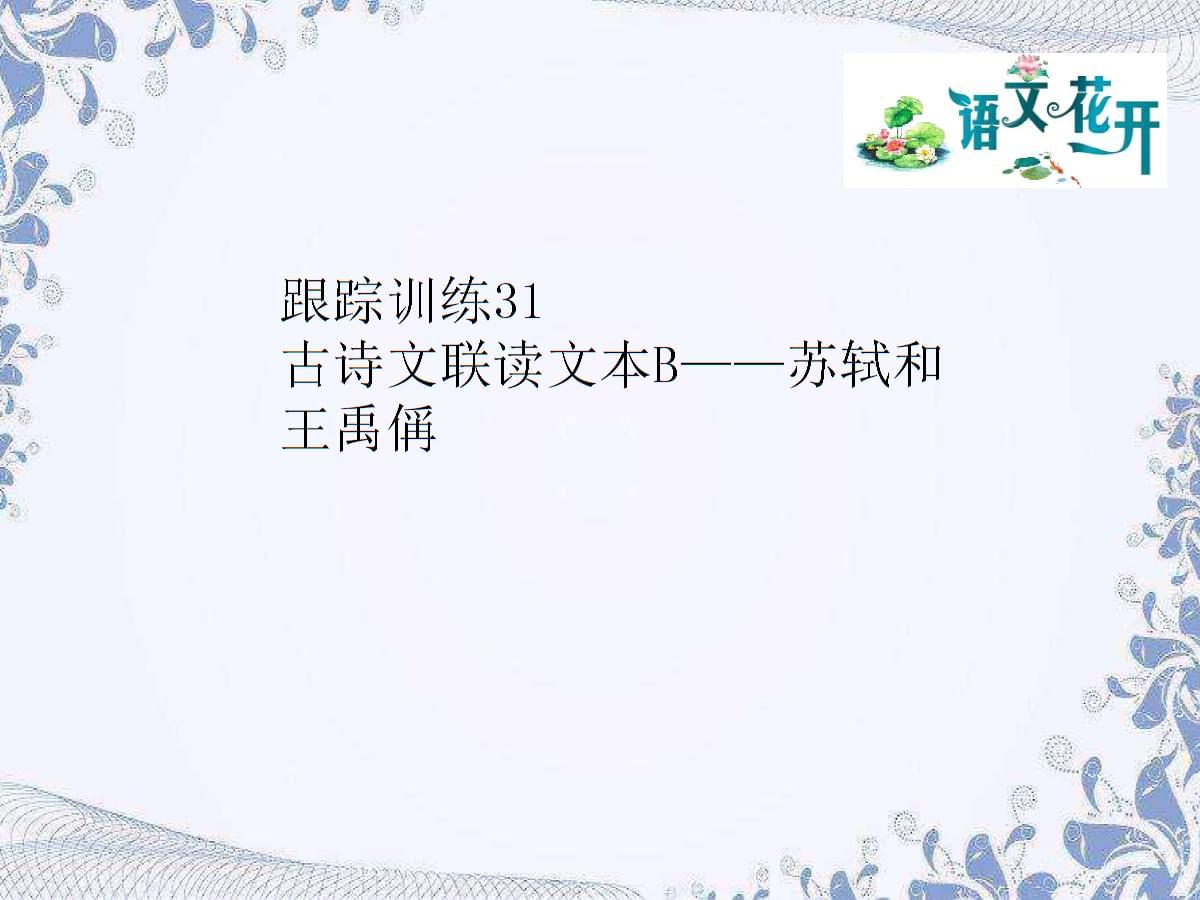 2020中考高高手语文 跟踪训练31     古诗文联读文本B——苏轼和王禹偁.ppt
