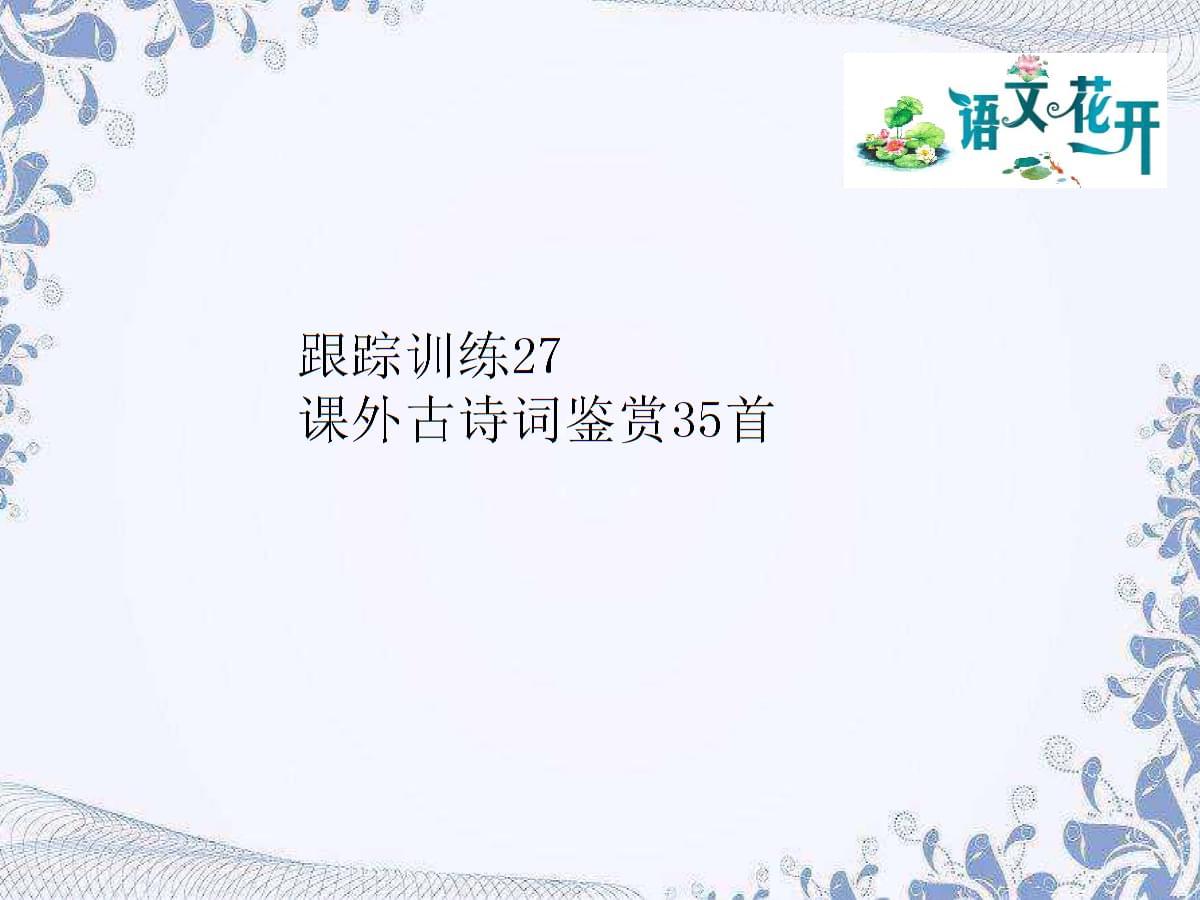 2020中考高高手语文 跟踪训练27     课外古诗词鉴赏35首.ppt