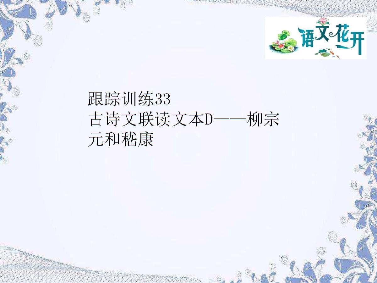 2020中考高高手语文 跟踪训练33     古诗文联读文本D——柳宗元和嵇康.ppt