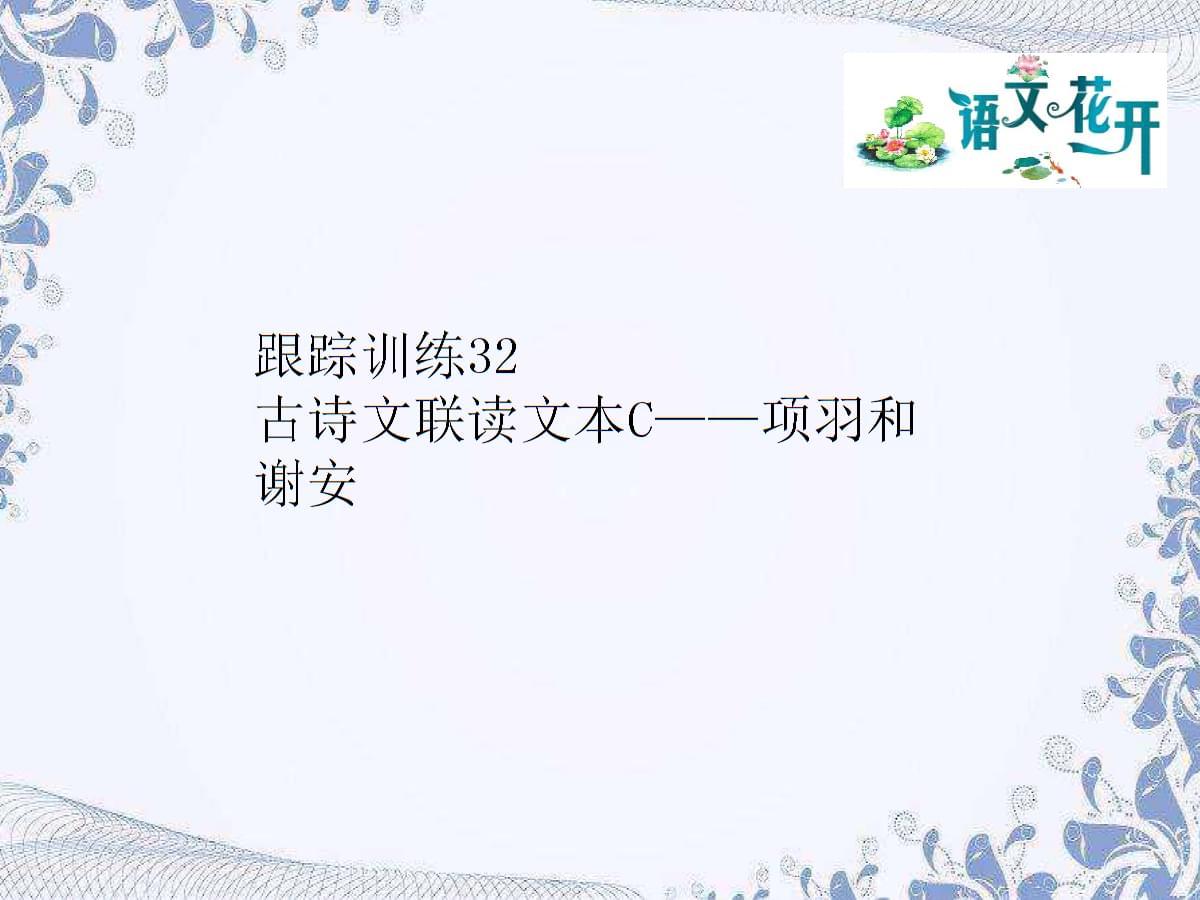 2020中考高高手语文 跟踪训练32     古诗文联读文本C——项羽和谢安.ppt
