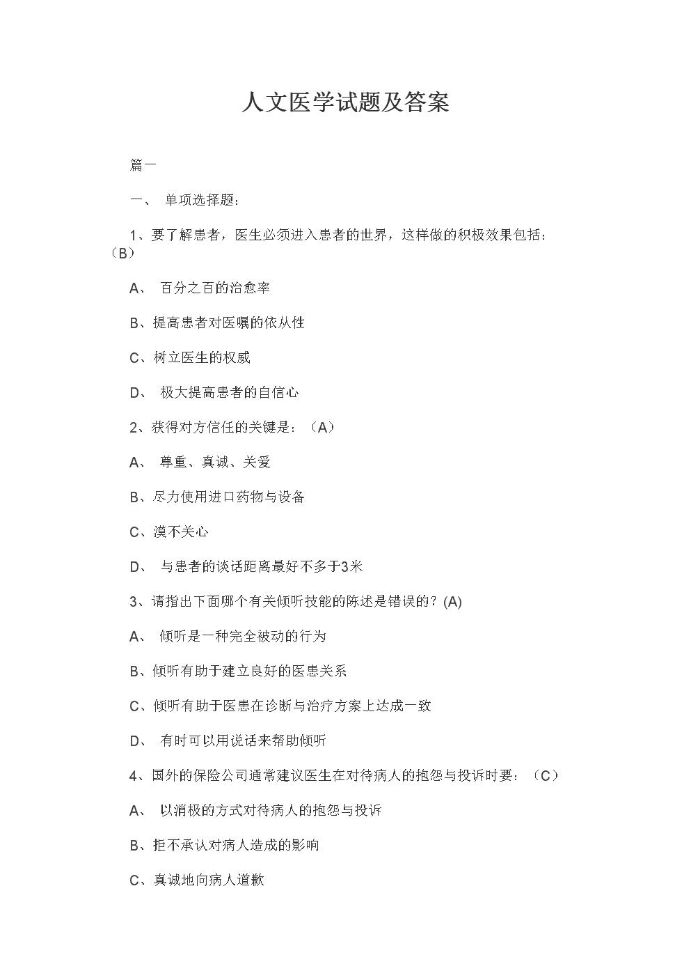 人文医学试题及答案.doc