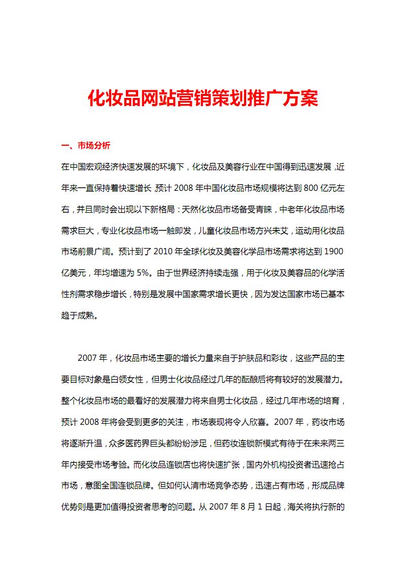 化妆品网站营销策划推广方案.pdf