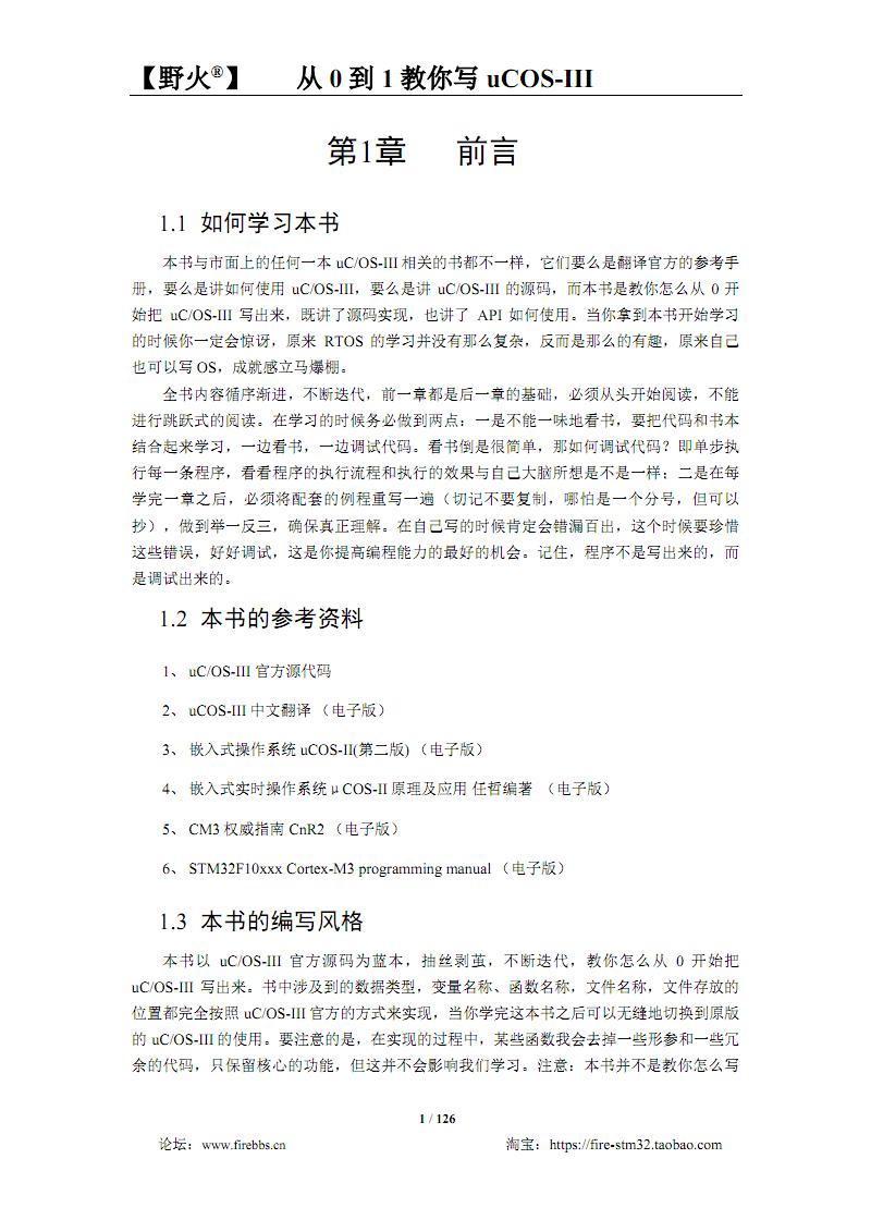 从0到1教你写uCOS-III》-野火.pdf
