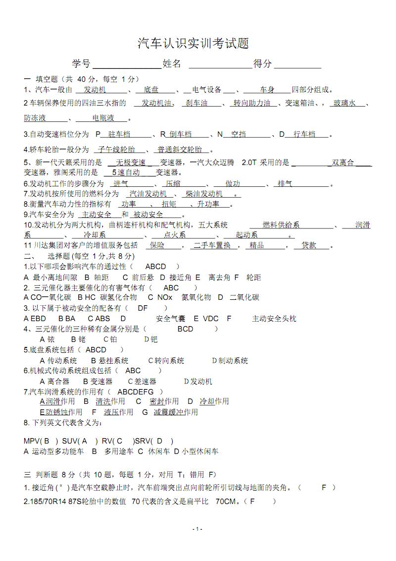 汽车基础知识考试题答案制度.pdf