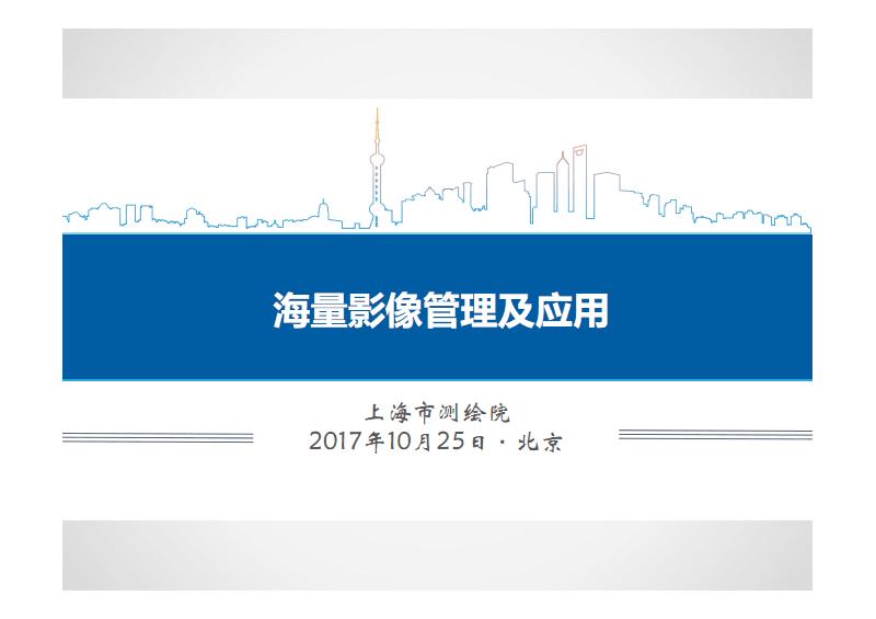 海量影像管理及应用.pdf