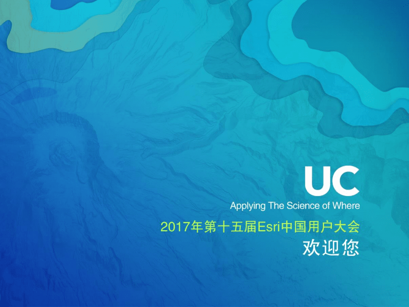 ArcGIS平台移动三维新进展.pdf