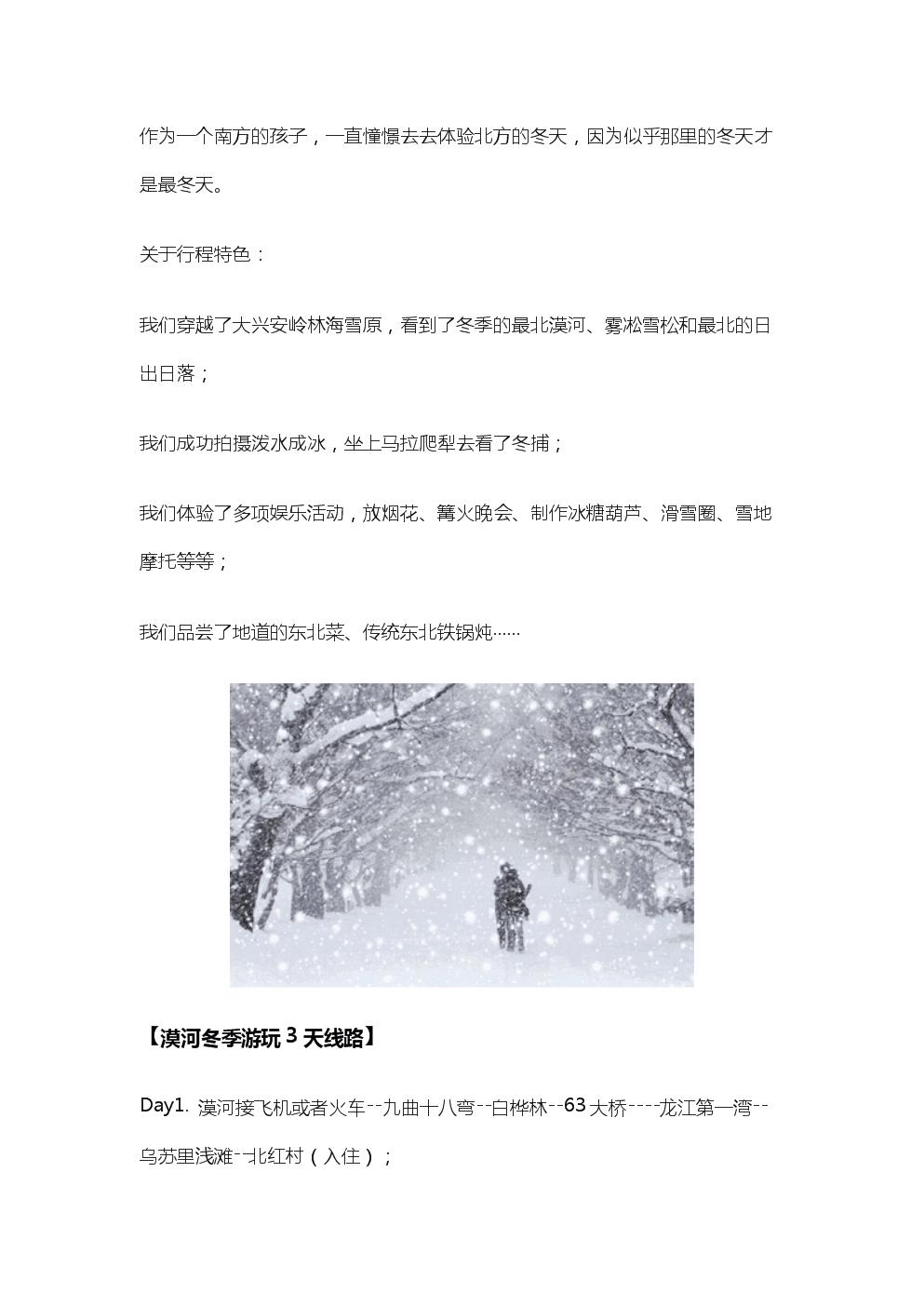 漠河旅游冰封极地,黑龙江漠河3日,追寻极光之旅.doc