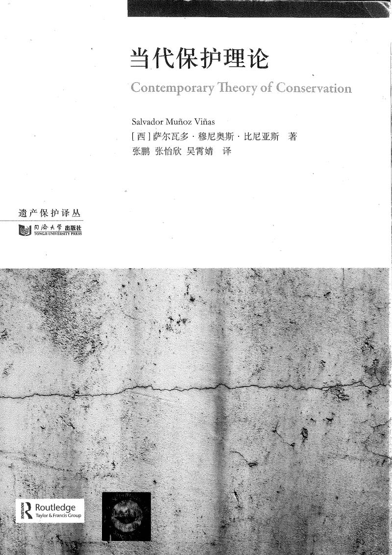 当代保护理论.pdf