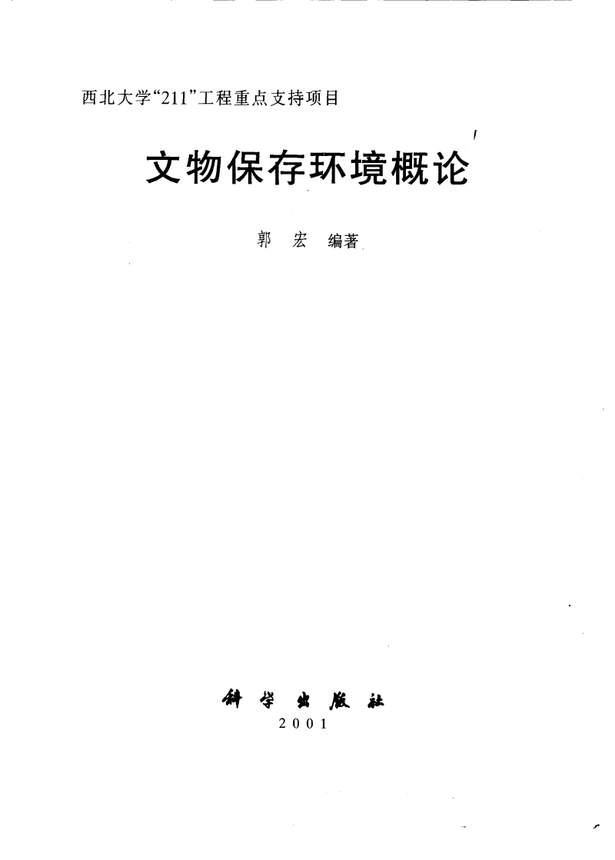 文物保存环境概论 郭宏.pdf