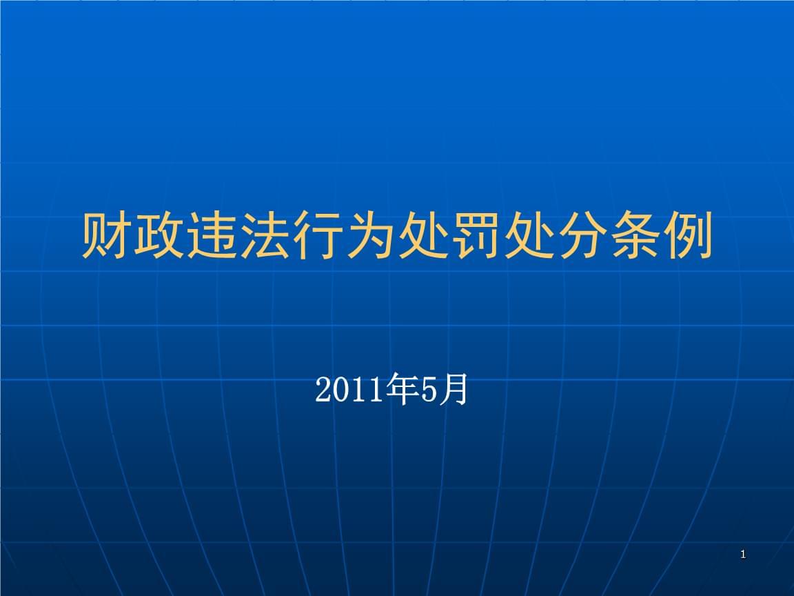 财政违法行为处罚处分条例-立法目的与背景.ppt