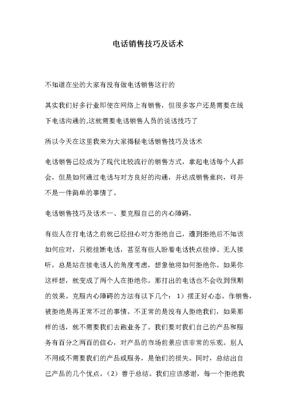 2019年最新电话销售技巧及话术.docx