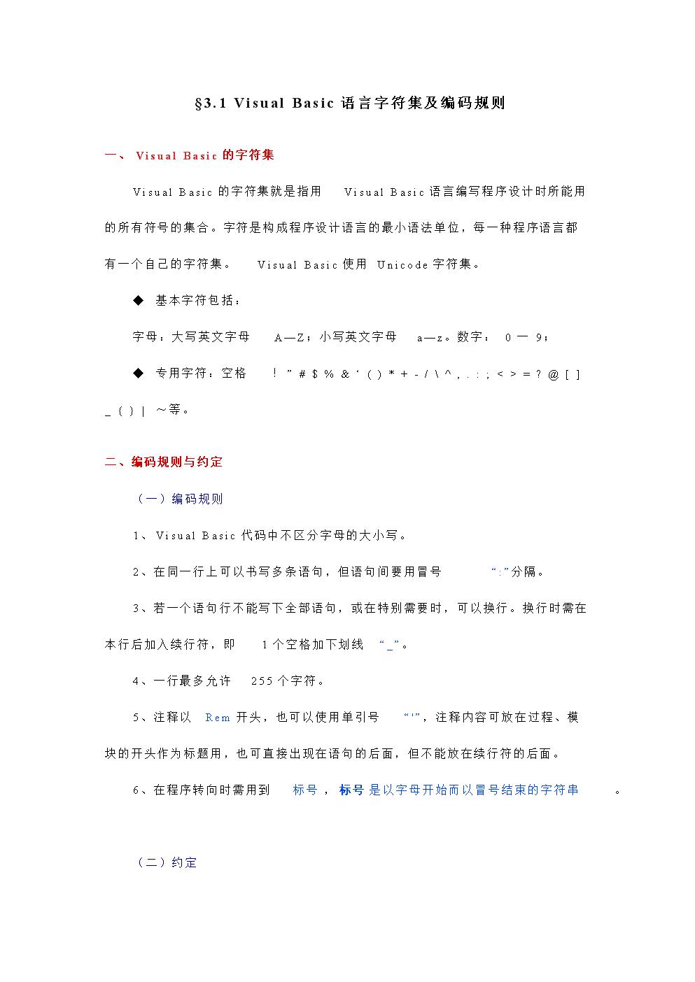 码农手册 VB语言基础.doc