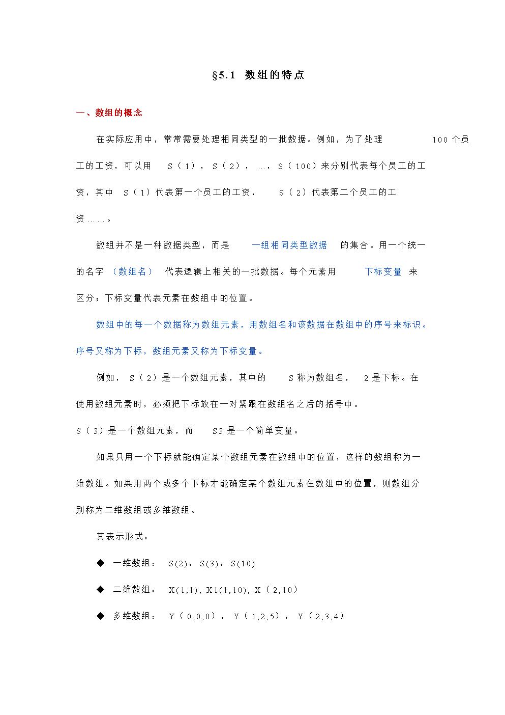 码农手册 数组的特点.doc