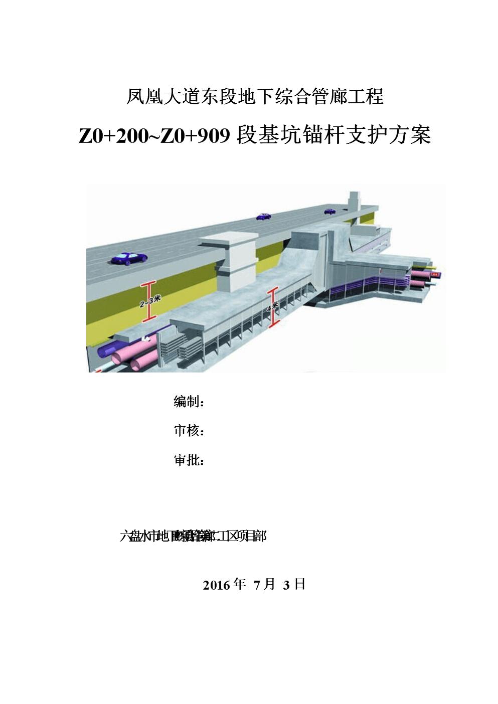 凤凰大道东段地下综合管廊工程Z0 200-Z0 909段基坑锚杆支护方案.doc