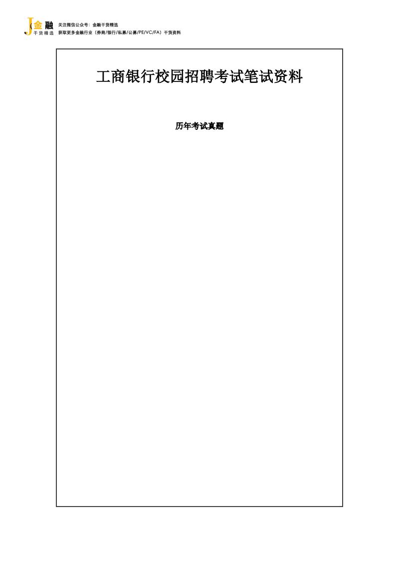工商银行校园招聘笔试题.pdf